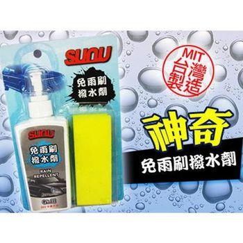 SUNU免雨刷撥水劑 汽車 玻璃油污清潔劑 防撥水 撥雨劑 安全帽擋風鏡適用喔