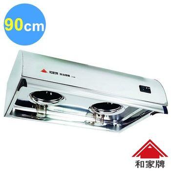 【和家牌】90cm白鐵排油煙機G/H-900S(含基本安裝)