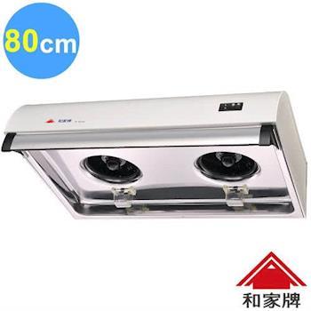 【和家牌】80cm烤漆排油煙機G-800(含基本安裝)