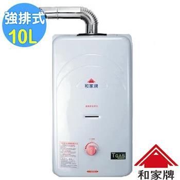 【和家牌】10L強排熱水器HE-1(本機型分天然/液化機種)含基本安裝