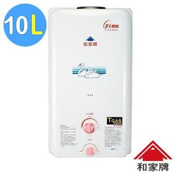【和家牌】10L屋外熱水器HR-1(本機型分天然/液化機種)含基本安裝