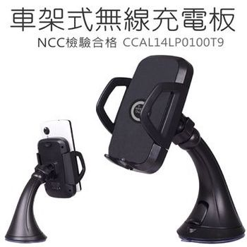 通過NCC認證 車架式無線充電板