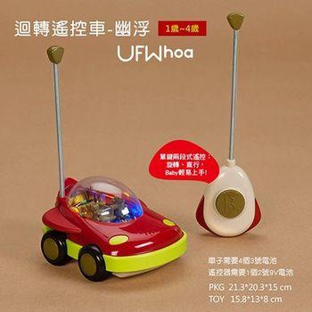 美國【B.Toys】- 迴轉遙控車-幽浮