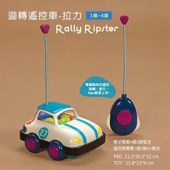 美國【B.Toys】- 迴轉遙控車-拉力
