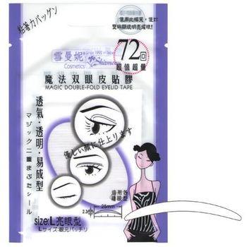 雪曼妮魔法雙眼皮貼膠L型(3M材質透氣膠美眼貼)72回*9包入特價組