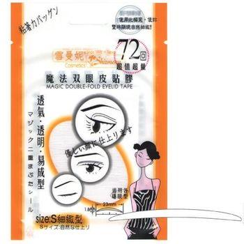 雪曼妮魔法雙眼皮貼膠S型(3M材質透氣膠美眼貼)72回*9包入特價組