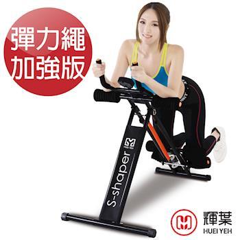 輝葉第三代塑腹健身器