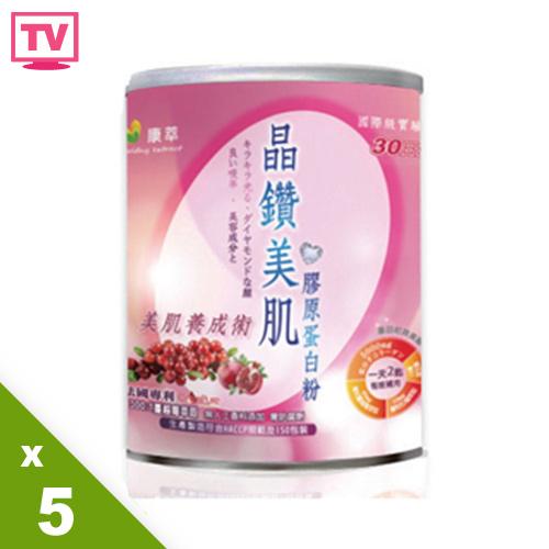 康萃蔓越莓美肌膠原蛋白粉