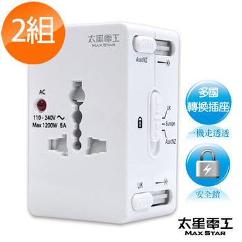 【太星電工】 真安全多國轉換旅行用插座(2入) AA201*2