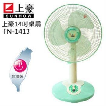 『SUNHOW』☆上豪 14寸桌扇 FN-1413 /FN1413