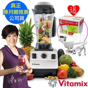 美國Vita-MixTNC5200全營養調理機(精進型)白-公司貨~送德國EMSA保鮮盒6件組與專用工具等13禮