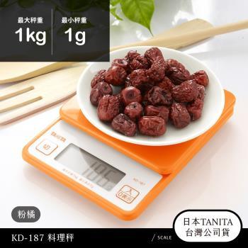 日本TANITA粉彩電子料理秤KD-187【公司貨】-陽光橘