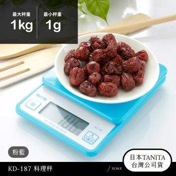 日本TANITA粉彩電子料理秤KD-187【公司貨】-天空藍