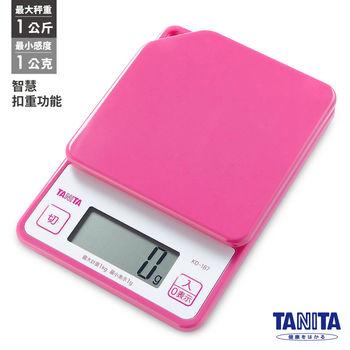 日本TANITA粉彩電子料理秤KD-187【公司貨】-亮桃紅