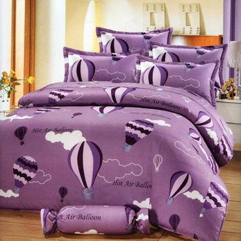 【艾莉絲-貝倫】愛戀熱氣球(3.5呎x6.2呎)三件式單人(100%純棉)鋪棉涼被床包組(紫色)