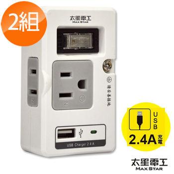 【太星電工】真安全節能分接器3P+2P/附USB充電(2入) AE324*2