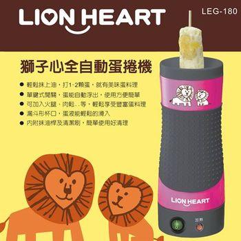 獅子心 全自動蛋捲機 LEG-180