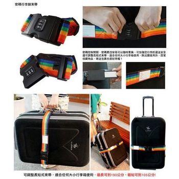 三件式行李箱束帶 束帶+牌卡+密碼鎖 旅行箱專用 旅行必備