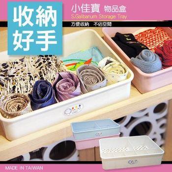 小佳寶物品盒 文書收納盒/收藏盒/整理盒/置物盒