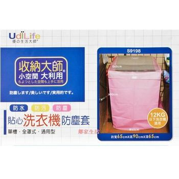 洗衣機 防灰塵 防髒 防水 全罩式 洗衣機防塵套