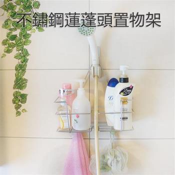 不鏽鋼蓮蓬頭吊掛置物架/沐浴用品/衛浴/雜物架/收納架/台灣製造 置物架