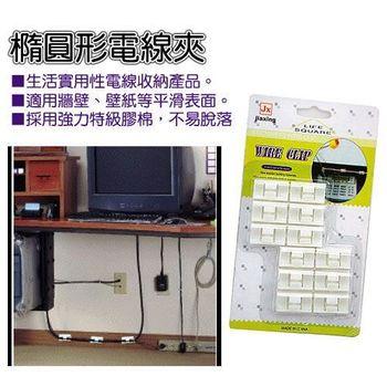 電線固定夾 簡易固線夾 固線器 多功能理線器 整理 收納