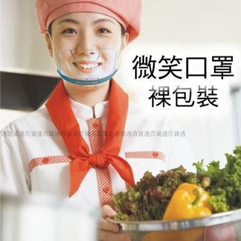 透明微笑口罩(裸包裝) 透明口罩 防飛沫透明微笑口罩
