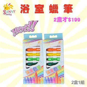Sunnybaby - 浴室蠟筆 (2盒1組)