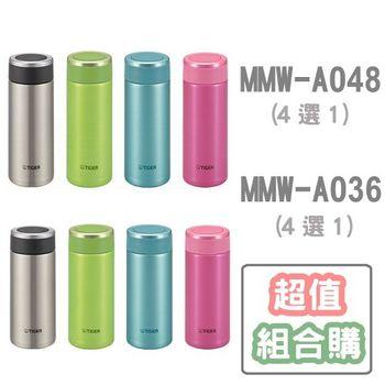 日本虎牌真空保溫杯組合MMW-A048+MMW-A036