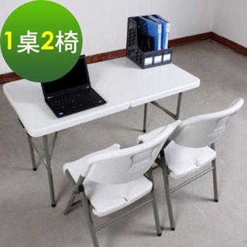 【免工具】(4尺寬)二段式可調整高低-對疊折疊桌椅組/餐桌椅組/休閒桌椅組(1桌2椅)