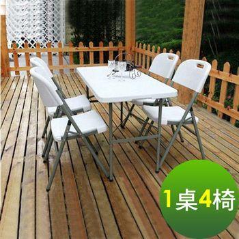 【免工具】(4尺寬)二段式可調整高低-對疊折疊桌椅組/餐桌椅組/休閒桌椅組(1桌4椅)