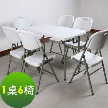 【免工具】(4尺寬)二段式可調整高低-對疊折疊桌椅組/餐桌椅組/休閒桌椅組(1桌6椅)