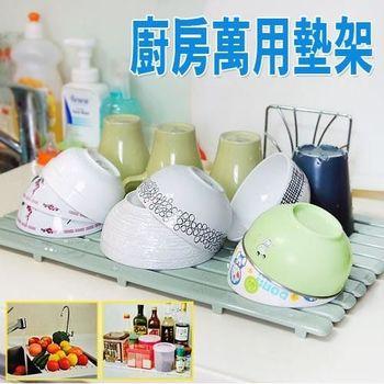 廚房萬用墊架 瀝水架 瀝水墊 碗槽 置物架 烘碗機