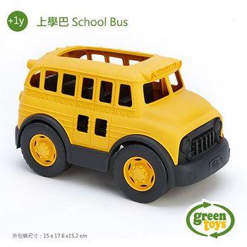 美國 Green Toys - 上學巴 School Bus