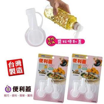 輕巧便利蓋(適用醬油、沙拉油..等) 玻璃瓶 保溫瓶 塑膠瓶