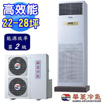 送好禮【華菱】22-28坪負壓式落地箱型一對一冷氣DT-1250VF/BFG-125PV(含基本安裝)