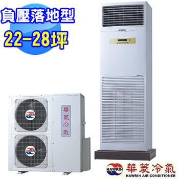 送好禮【華菱】22-28坪負壓式落地箱型冷氣DT-1250VFN/BFG-125PV(含基本安裝)