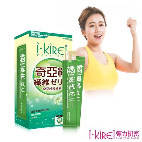 【i-KiREi】奇亞籽輕纖凍 (10條/盒)x1盒