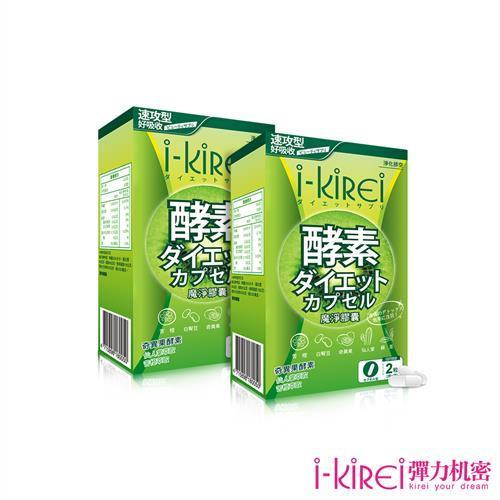 【i-KiREi】魔淨膠囊 (30粒/盒)x2盒