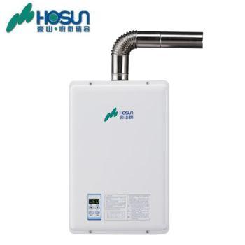 【豪山 】H-1690屋內強制排氣大廈型熱水器16L