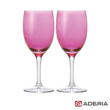 【ADERIA】日本進口葡萄酒專用玻璃對杯(4色)