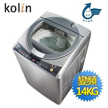 送多漾壺【KOLIN歌林】14公斤單槽變頻全自動洗衣機BW-14V01(含基本安裝)