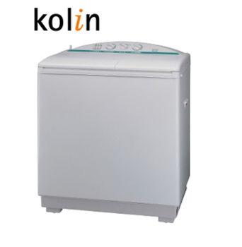 【歌林KOLIN】9公斤雙槽洗衣機KW-900P(含基本安裝)