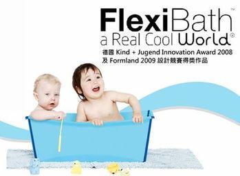 丹麥【The Flexi Bath】- 專用浴架