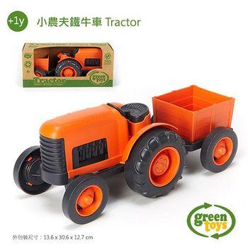美國 Green Toys - 小農夫鐵牛車 Tractor