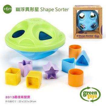 美國 Green Toys - 幽浮異形星 Shape Sorter