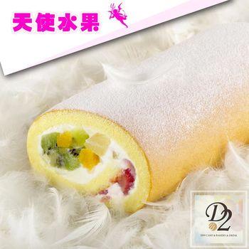 【D2惡魔蛋糕】天使水果捲x2入