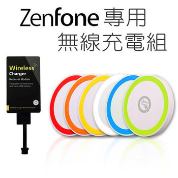 《AHEAD領導者》ZenFone 專用 通過NCC認證 彩色迷你無線充電板 Micro感應貼片 QI無線充電器