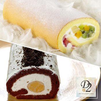 【D2惡魔蛋糕】 香蕉巧克力捲+天使水果捲各1條