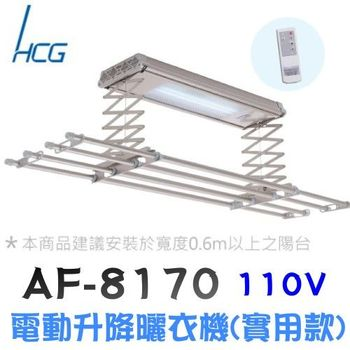 【和成】AF8170 遙控電動升降曬衣機 (實用款)